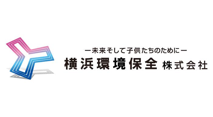 横浜環境保全株式会社