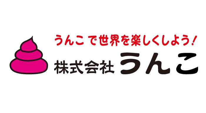 株式会うんこ